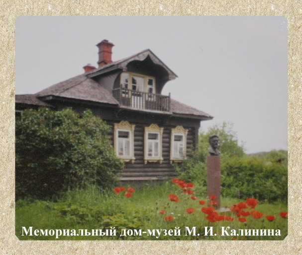 Memorial house-museum of Mikhail Kalinin