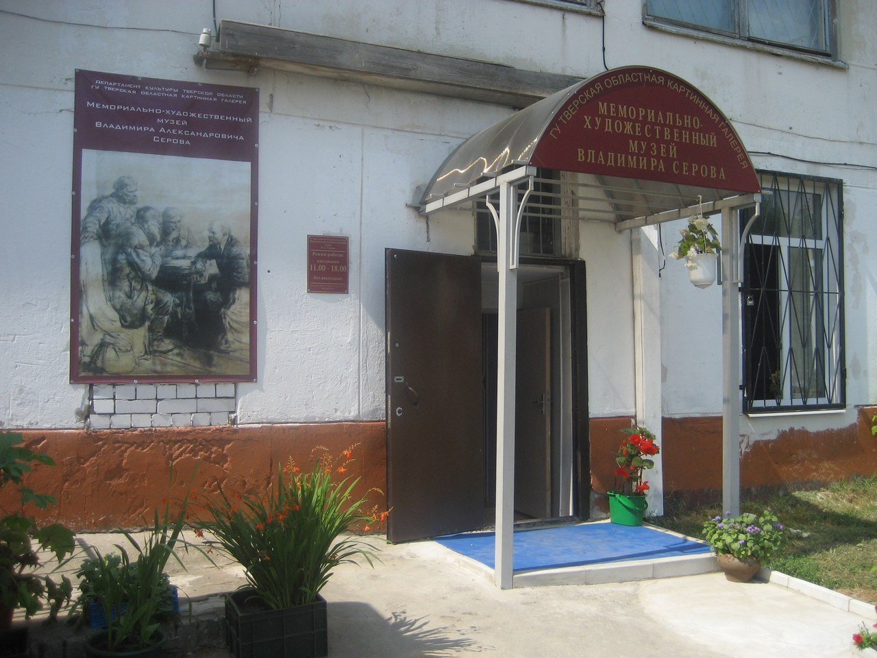 Memorial art museum of Vl. A. Serov