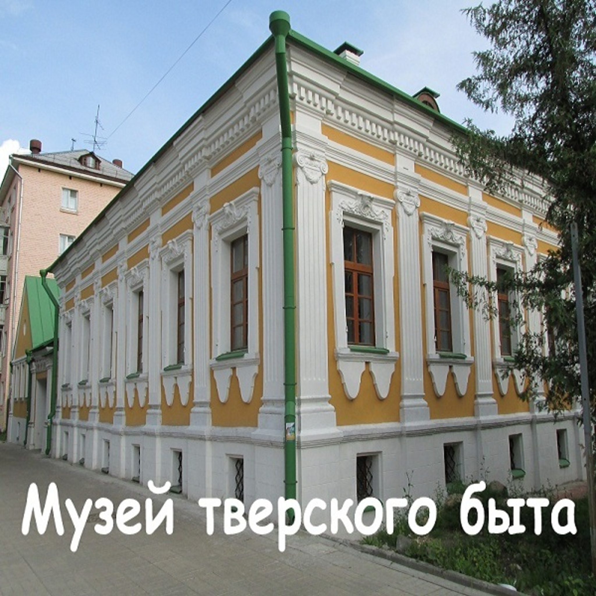 The Museum of the Tver household