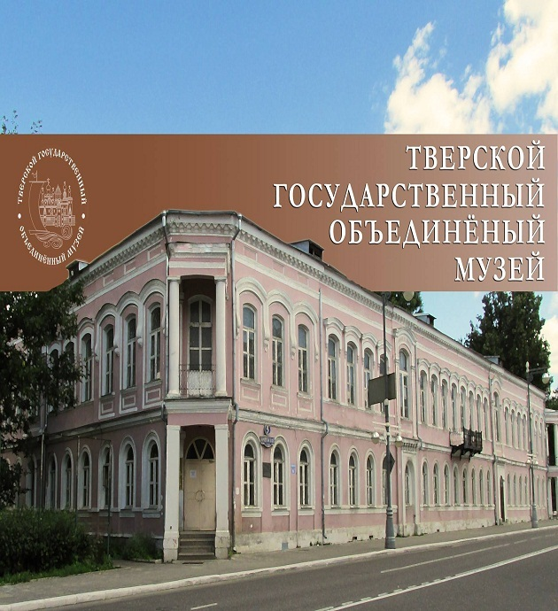 Tver State Museum