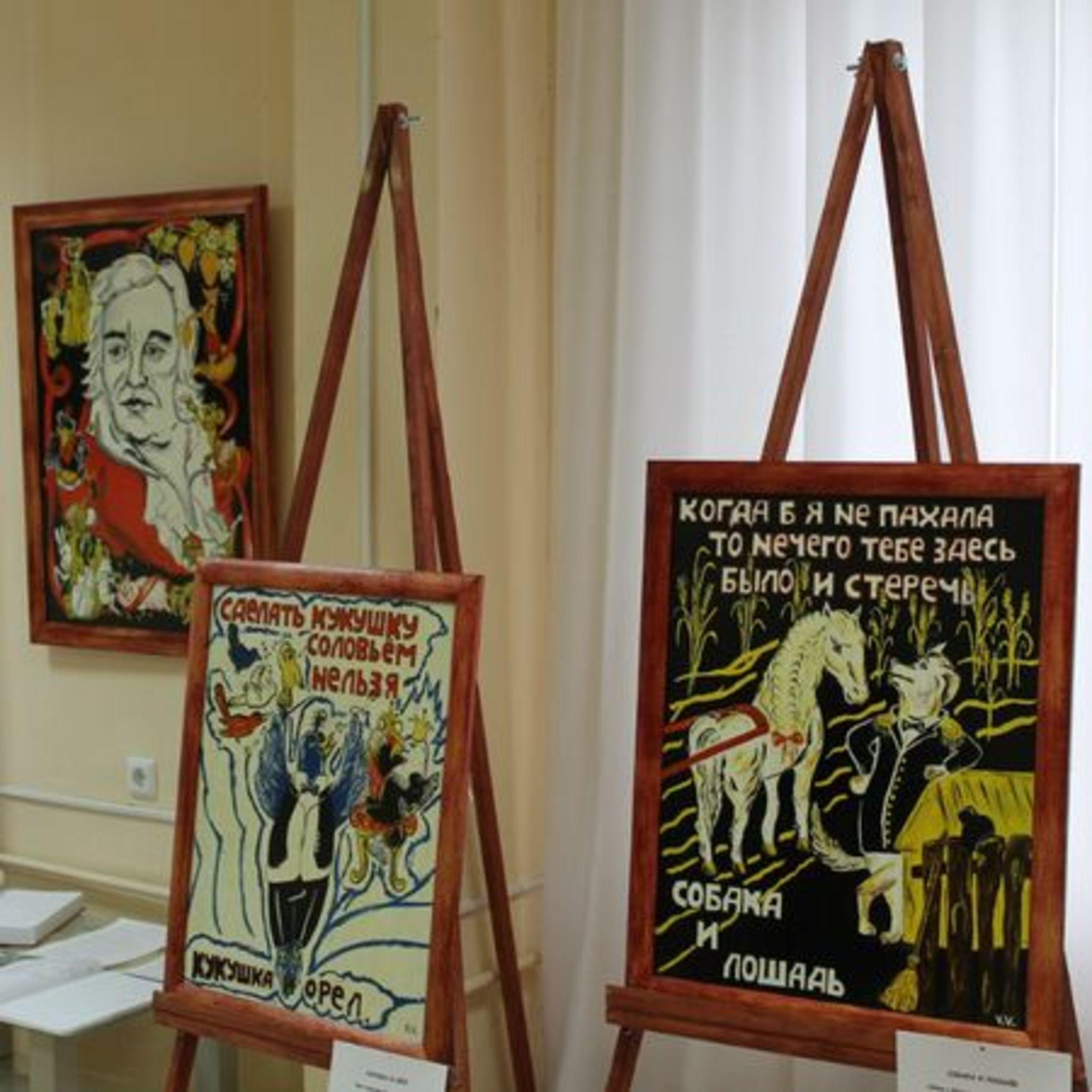 Выставка живописи Валерия Хайрулова «Басни Крылова»