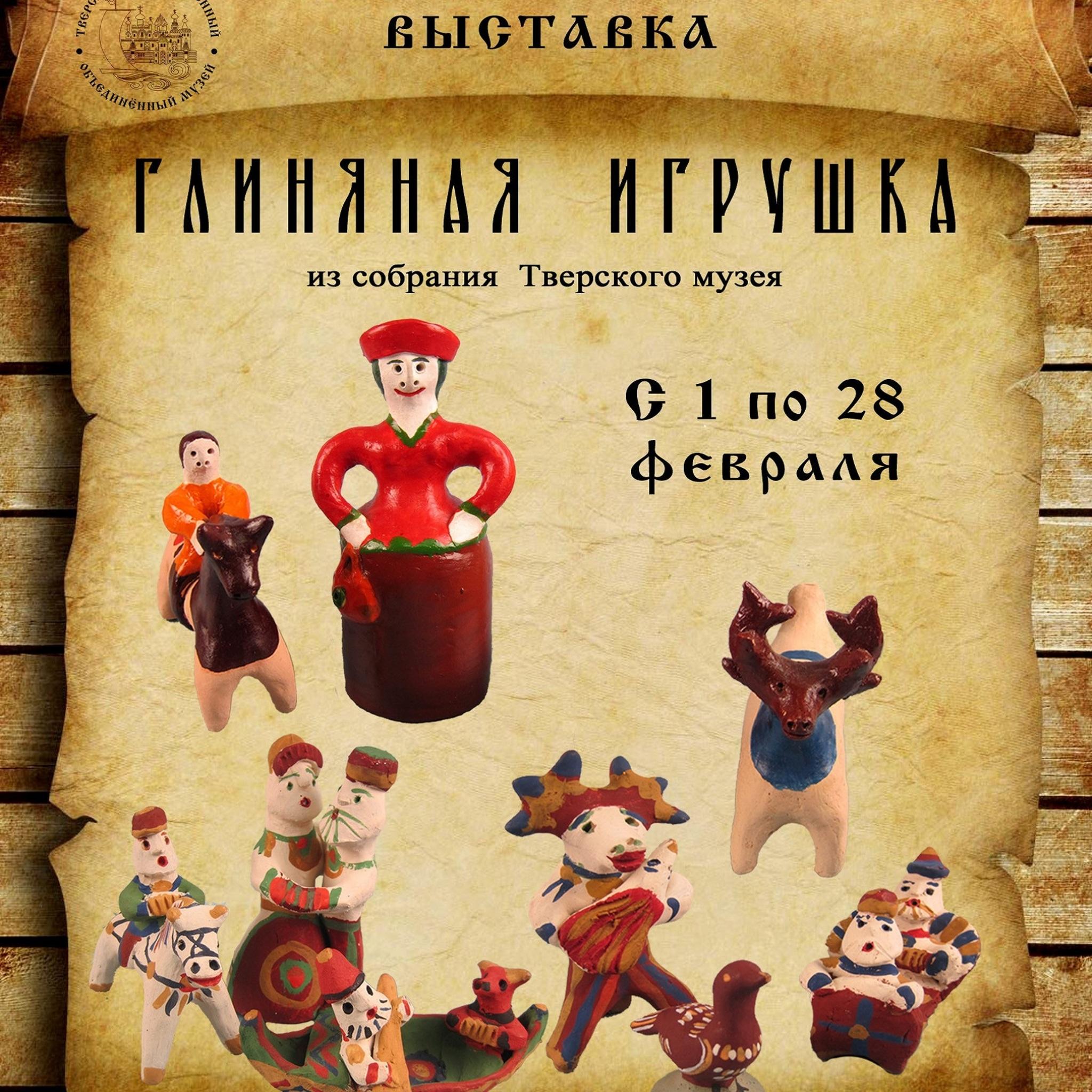 Выставка «Глиняная игрушка в собрании Тверского музея»