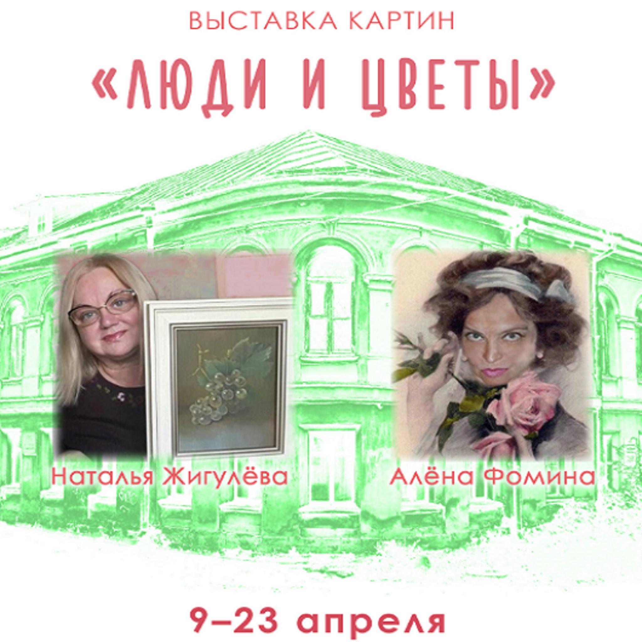 Выставка художниц Алёны Фоминой и дебютантки Натальи Жигулёвой «Люди и цветы»