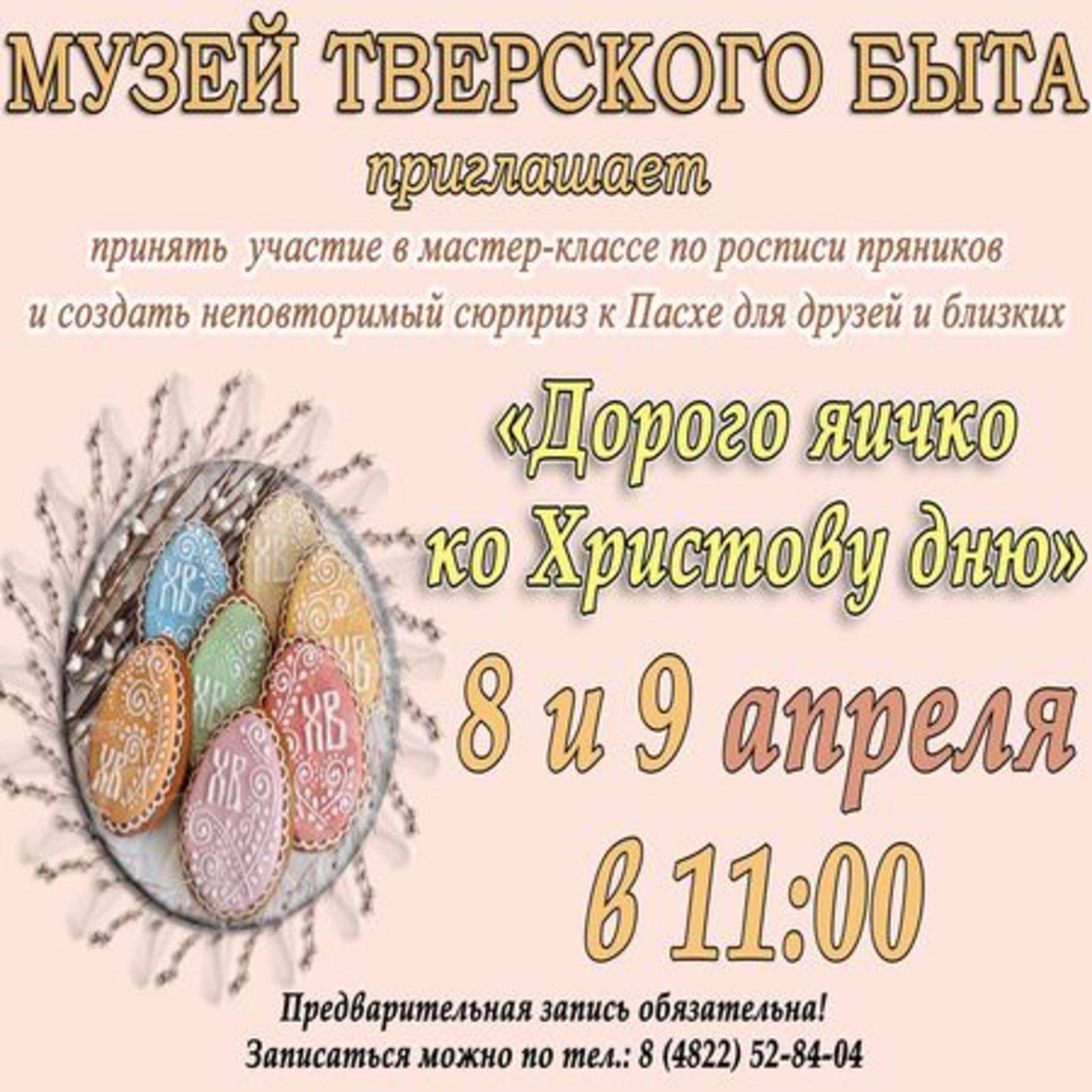 Мастер-класс по росписи пряников «Дорого яичко ко Христову дню»
