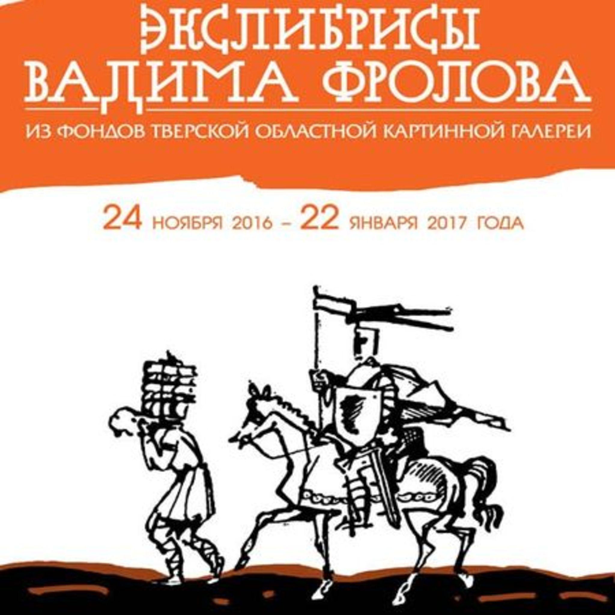 Выставка «Экслибрисы Вадима Фролова»