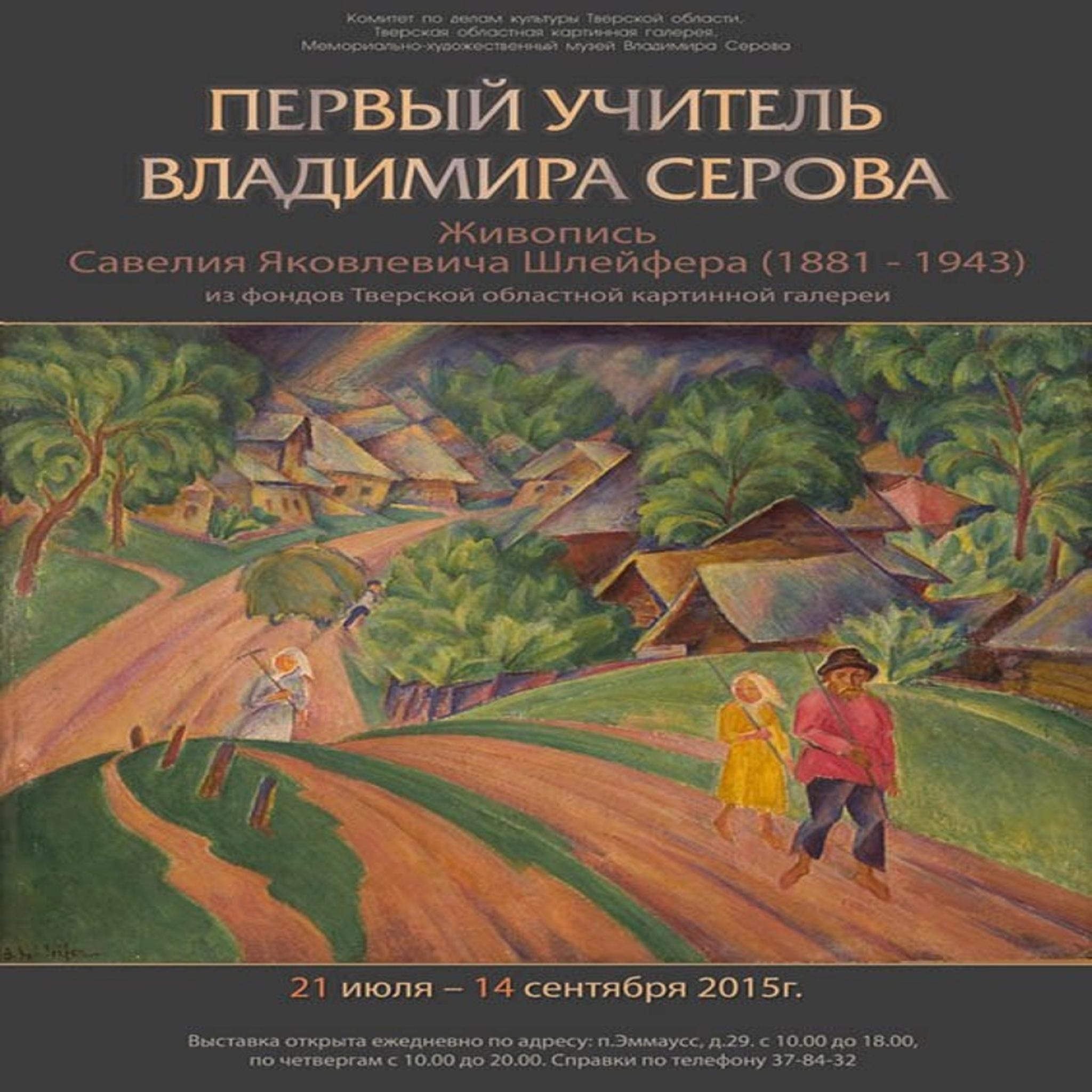 Выставка «Первый учитель Владимира Серова»