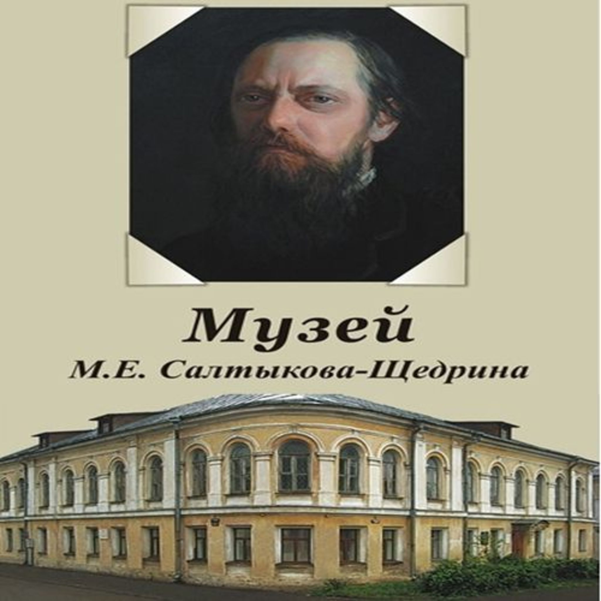 Museum of Saltykov-Shchedrin