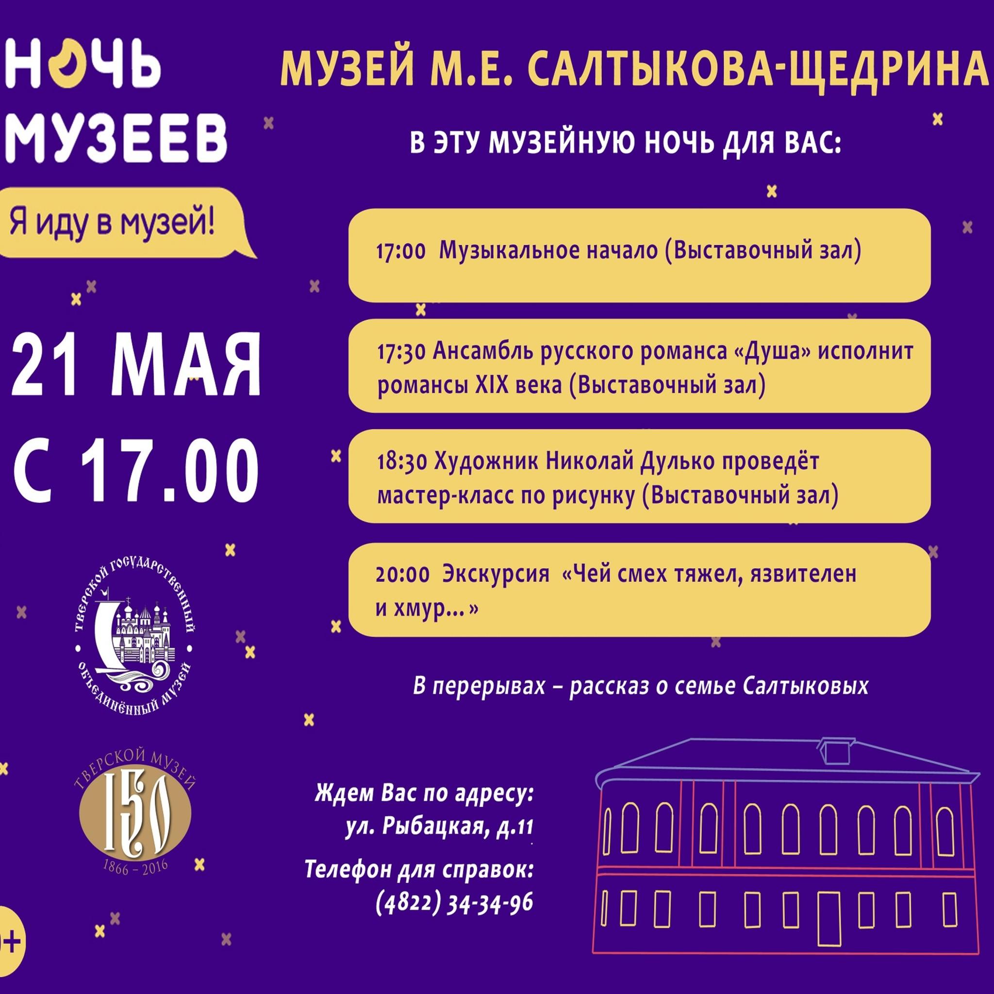 Ночь музеев 2016 в Музее М.Е. Салтыкова-Щедрина