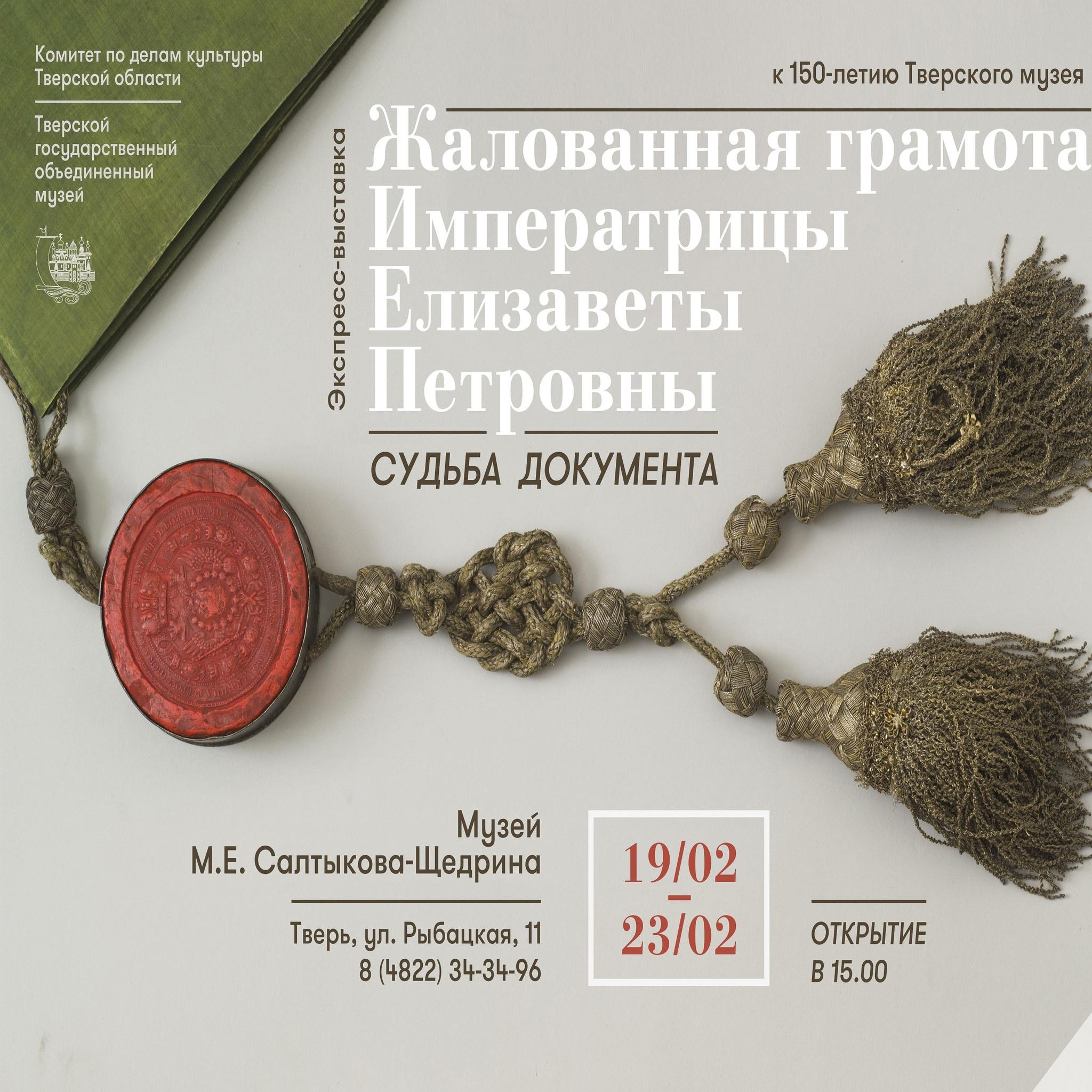 Экспресс-выставка «Жалованная грамота Императрицы Елизаветы Петровны 1759 г»