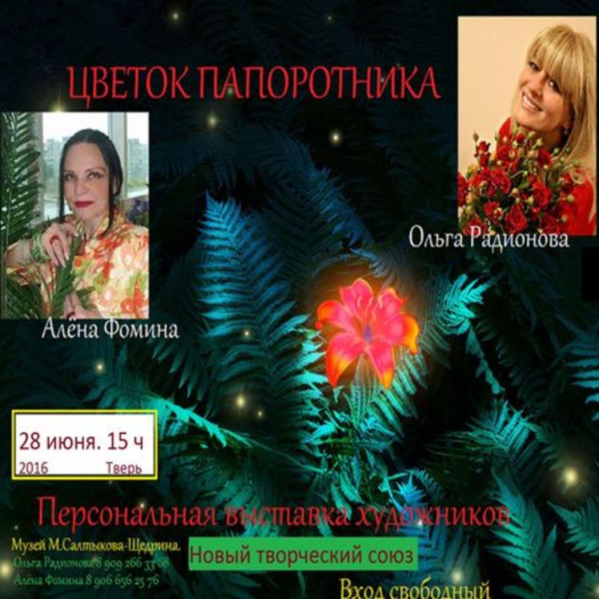 Художественная выставка «Цветок папоротника»