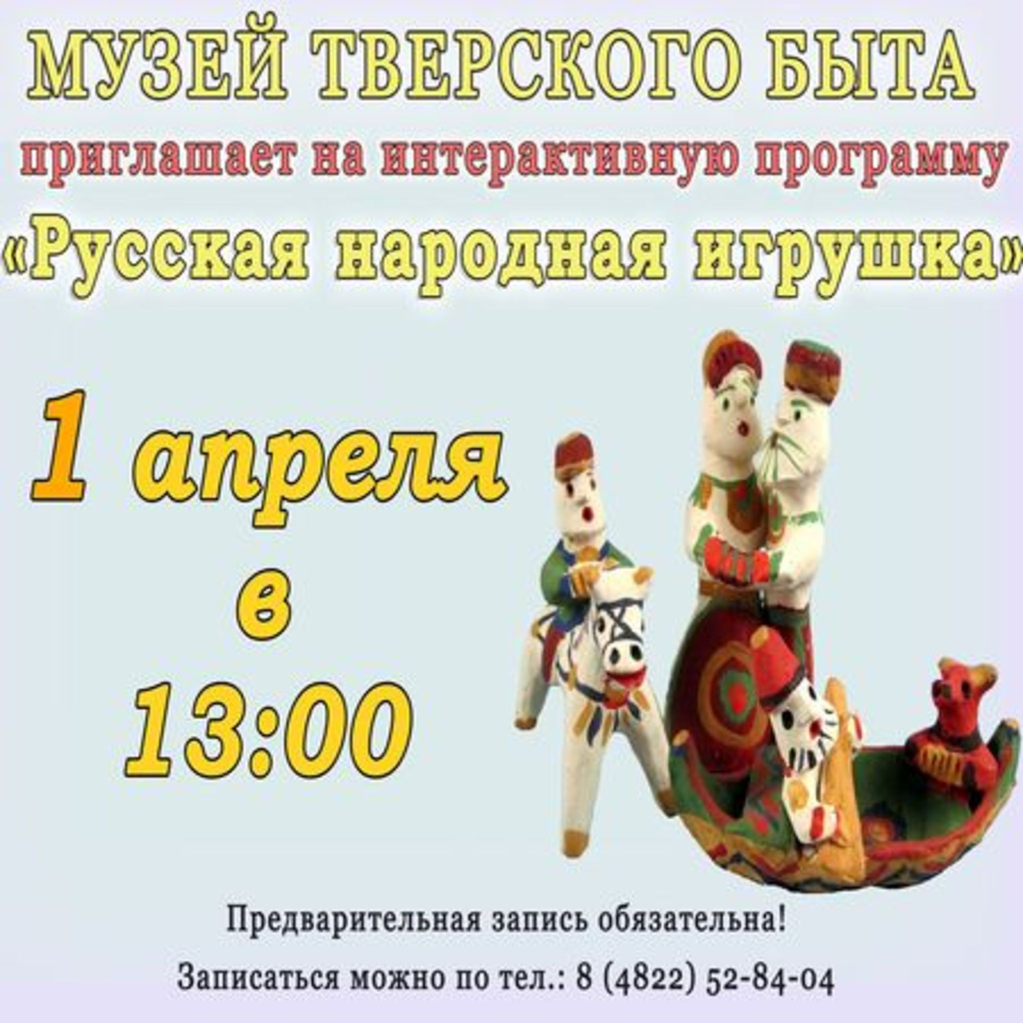 Интерактивное занятие «Русская народная игрушка»