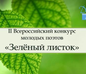 II Всероссийский конкурс молодых поэтов «Зелёный листок»