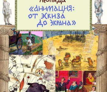 Выставка Леонида Пожидаева «Анимация: от эскиза до экрана»