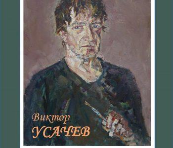 Выставка к 80-летию художника Виктор Усачев