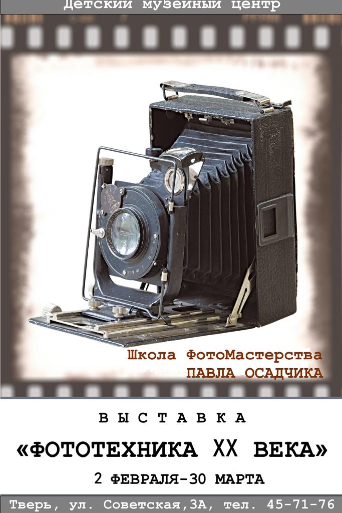 Фототехника XX века